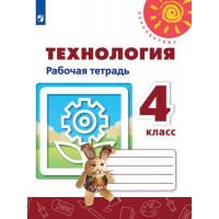 Технология. 4 класс. Рабочая тетрадь (новая обложка)