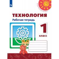 Технология. 1 класс. Рабочая тетрадь (новая обложка)