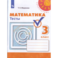 Математика. 3 класс. Тесты. ФГОС