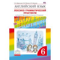 Английский язык. Rainbow English. 6 класс. Лексико-грамматический практикум. Вертикаль. ФГОС